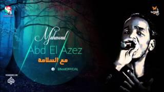 محمود عبد العزيز _ مع السلامة /mahmoud abdel aziz تحميل MP3
