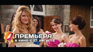 Люблю твою жену (2014) HD трейлер   премьера 21 августа