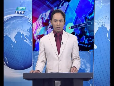 07 PM News || ০৭টার সংবাদ || 20 January 2021 || ETV News