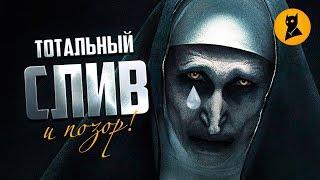 """""""Проклятие монахини"""" — БОГ ВАМ НЕ ПРОСТИТ ЭТОГО ВЫСЕРА"""