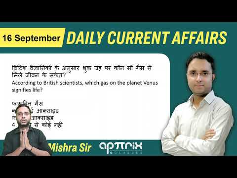 16 Sept 2020 | Daily Current Affairs in Hindi | by Rahul Mishra Sir (SSC UPSC BANKING RRB NTPC 2020)