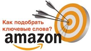 Амазон Бизнес | Amazon Обучение | Онлайн Курс 2017