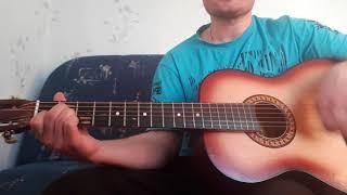 """Сыграй мне брат на гитаре """"от души"""""""