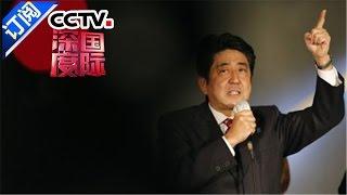 """《深度国际》 20170325 安倍的春季""""攻势""""  CCTV-4"""