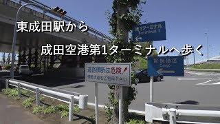 東成田駅から成田空港第1ターミナルへ歩く