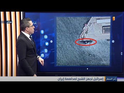 شاهد بالفيديو.. اسرائيل تجهز الشبح لمداهمة ايران | رأس السطر