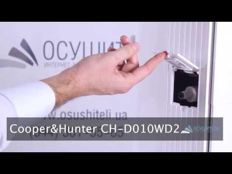 Видеообзор осушителя Cooper&Hunter CH-D010WD2-24LD