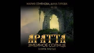 Мария Семёнова – Аратта. Книга 3. Змеиное Солнце. [Аудиокнига]