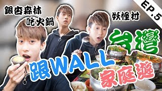 【跟WALL·家庭遊·台灣】EP.5 最後一集啦!!! 銀杏森林吃火鍋、妖怪村有好吃的東西!!