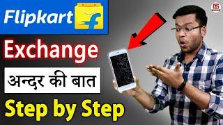 Flipkart Smartphone Exchange Policy | Flipkart Exchange Process | Flipkart Exchange Mobile Condition