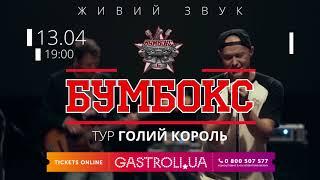 Голий Король в Тернополi, 13 квітня. Тур Бумбокс по Україні триває
