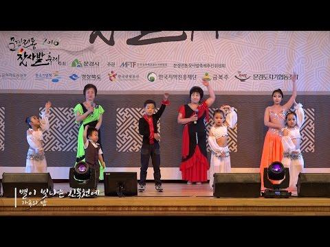 2016 문경전통찻사발축제 - 별이 빛나는 신북천에 / 가족의 밤 미리보기 사진
