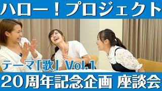 ハロー!プロジェクト20周年記念企画「歌」座談会Vol.1