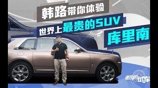 老司机试车:极致奢华 带你体验世界上最贵的SUV