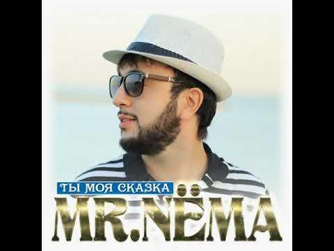 MR.NЁMA - Ты моя сказка/ПРЕМЬЕРА 2019