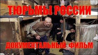 Суровые Тюрьмы России HD. Документальный фильм 2016.