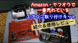 【DIY】アマゾン・ヤフオクで一番売れているエアコン取り付けキット【真空ポンプ】