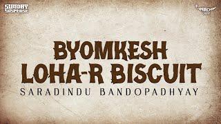 Sunday Suspense | Byomkesh | Loha-r Biscuit | লোহার বিস্কুট | Shorodindu Bandopadhyay | Mirchi 98.3