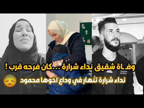 العرب اليوم - شاهد: وفاة شقيق نداء شرارة والفنانة تحكي قصته