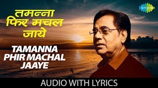 Tamanna Phir Machal Jaaye with lyrics | तमन्‍ना फिर मचल जाए | Jagjit Singh |  IMAGES, GIF, ANIMATED GIF, WALLPAPER, STICKER FOR WHATSAPP & FACEBOOK
