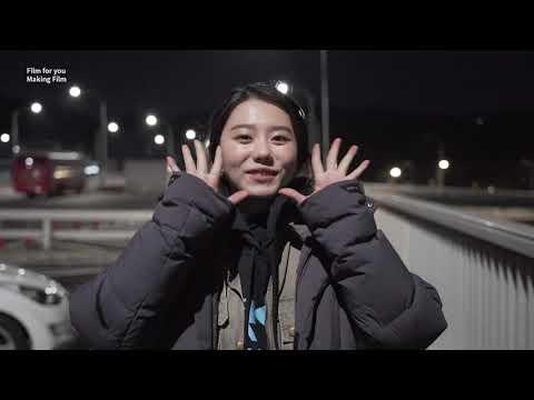 곽현준 배우 '널 위한 영화' 메이킹 필름
