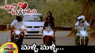 Malli Malli Full Song  Antha Akkade Jarigindi Telugu Movie Video Songs  Sunny  Akanksha