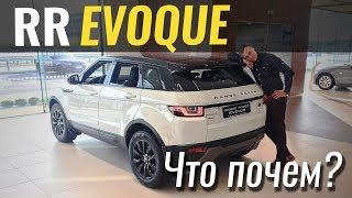 RangeRover по цене Тигуана - Evoque 2019 my