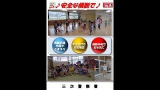 広島県三次警察署オリジナルダンス