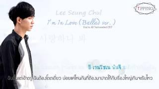 【ไทยซับ】Lee Seung Chul - I'm In Love [Ballad Ver.] (You're All Surrounded OST)