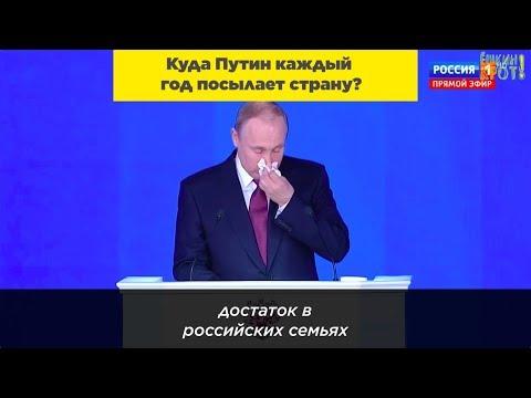 Куда Путин каждый год посылает страну?