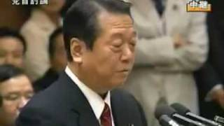 麻生太郎vs小沢一郎2008年11月28日党首討論1/12