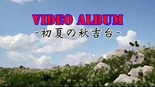 山口県観光動画フォトムービー 初夏の秋吉台2016