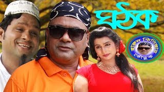 ঘটক | Gotok | হারুন কিসিঞ্জার | Harun Kisinger | Comedy | Bangla Natok | 2018