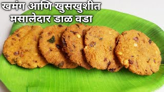 कुरकुरीत डाळ वडा | Dal vada recipe in marathi | Crispy chana dal vada | masala vada|डाळ वडे|dal vade