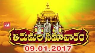Tirumala Info On Janaury 9th Monday  నేటి తిరుమల సమాచారం 09/01/2017 TTD  YOYO TV Channel