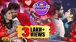 கில்லாடி ராணி செட்டில் VJ Siddhu-வின் மனைவி..! | Killadi Rani | Valentines Day Special | Jaya TV