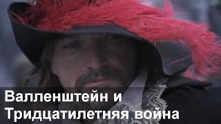 """Немцы"" (Die Deutschen) s01e05 - Валленштейн и Тридцатилетняя война"