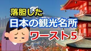 そうだったの?行ってがっかり!日本の観光名所ワーストランキング5