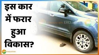 Kanpur case में बड़े खुलासे, Auraiya Dibiyapur bypass पर संदिग्ध car मिली | Kanpur Encounter  कानपुर एनकाउंटर के बाद इसी कार से आरोपियों के फरार होने का शक. इसी के साथ देखिए Kanpur case में हुए कई बड़े खुलासे  -------------------------------------------------- For more News, Log on to http://zeehindustan.in  #ZeeHindustan Available on: AIRTEL- 319, DISH TV- 654, TATA SKY- 520, D2H- 301, DEN - 311, HATHWAY- 209, FASTWAY- 215, SUN DIRECT- 577, SITY DIGITAL- 306  About Channel  Zee Hindustan believes in One Nation One News। The channel will cover content from various states beyond the National capital or metropolitan cities। ZEE Hindustan will flash more than 1500 news throughout the day। --------------------------------------------  Subscribe Zee Hindustan: https://www.youtube.com/c/ZeeHindustan  You can also visit us at: zeehindustan.in  Like us on Facebook: https://www.facebook.com/ZeeHindustan  Follow us on Twitter: https://twitter.com/Zee_Hindustan  Connect with us at Instagram: https://www.instagram.com/zee_hindustan  We are also available on Zee5 App & Helo App