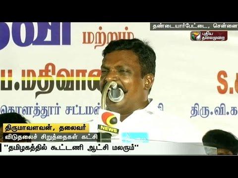 Coalition-government-will-be-formed-in-Tamil-Nadu-Thirumavalavan