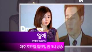 Madly in Love 열애 - Korean Drama Preview