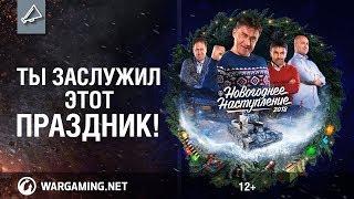 О чем говорят мужчины под Новый год: о подготовке к празднику и World of Tanks!