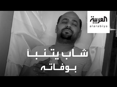 العرب اليوم - شاهد: صدمة على وسائل التواصل في مصر