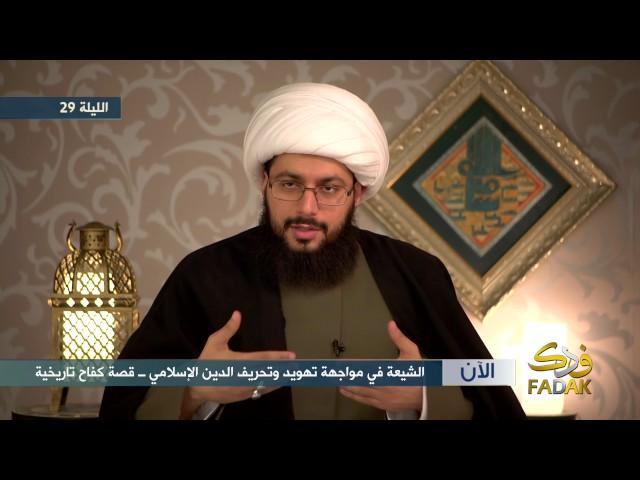 الليالي الرمضانية مع الشيخ الحبيب لسنة 1438 ــ الجلسة 27