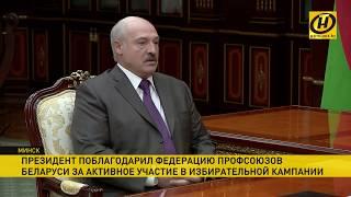 Лукашенко провел встречу с Ордой и поблагодарил ФПБ за участие в избирательной кампании