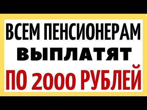 Всем пенсионерам выплатят по 2000 рублей?