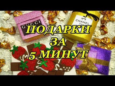 5 DIY/ ПОДАРКИ своими руками за 5 минут / Подарки на день рождения, 8 марта