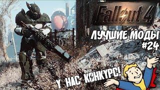 СССР, КОТОРЫЙ МЫ ЗАСЛУЖИЛИ: ЛУЧШИЕ МОДЫ ДЛЯ FALLOUT 4 #24