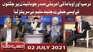 Azizi as Donald Trump in Hasb e Haal   02 July 2021   حسب حال   Dunya News