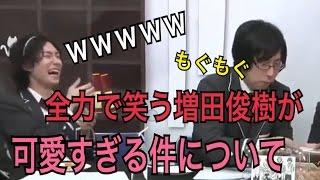 全力で笑う増田俊樹とその隣でひたすら食べる白井悠介